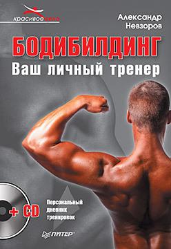 Бодибилдинг. Ваш личный тренер + СD (Персональный дневник тренировок)