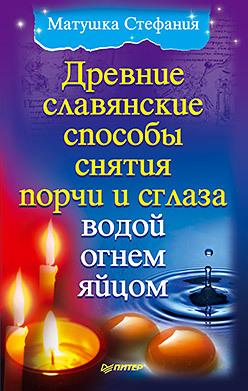 Древние славянские способы снятия порчи и сглаза водой, огнем, яйцом древние славянские способы снятия порчи и сглаза водой огнем яйцом