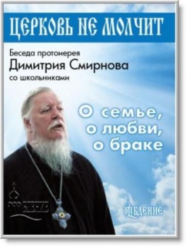 православие форум о любви женское термобелье