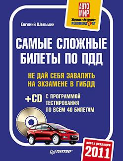 Самые сложные билеты по ПДД 2011 (+CD с программой тестирования по всем 40 билетам)