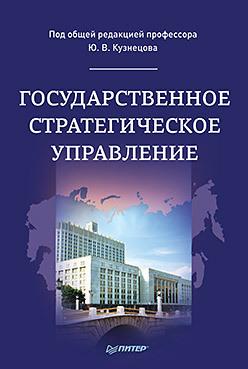 Государственное стратегическое управление. Монография