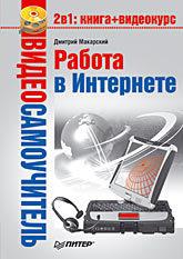 Видеосамоучитель. Работа в Интернете (+CD) ватаманюк а и видеосамоучитель обслуживание и настройка компьютера cd