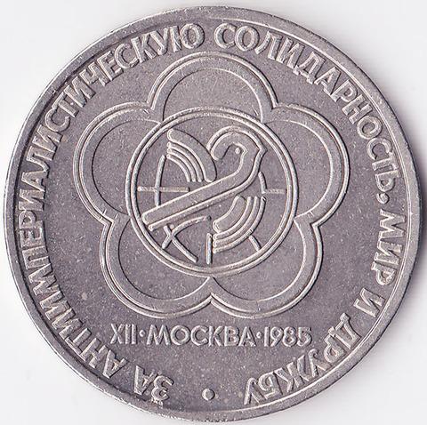 1 рубль 1985 Фестиваль