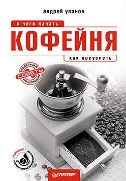 Кофейня: с чего начать, как преуспеть. Советы владельцам и управляющим
