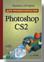 Photoshop CS2. Для профессионалов (+CD) adobe photoshop cs2 cd