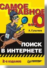 Самое главное о...: Поиск в Интернете. 2-е изд. самое главное о интернет