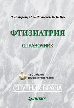 Фтизиатрия: Справочник (+CD) daikin ftxb50c rxb50c