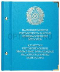 Альбом для монет «Памятные монеты Республики Казахстан из недрагоценных металлов»