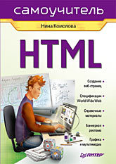 HTML. Самоучитель гроза о new millennium english 11 кл раб тетрадь