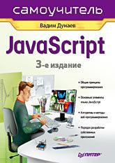 где купить Самоучитель JavaScript. 3-е изд. по лучшей цене