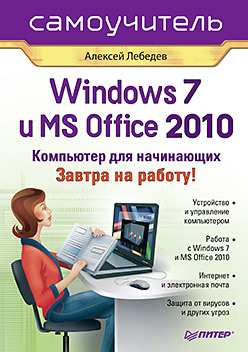 Windows 7 и Office 2010. Компьютер для начинающих. Завтра на работу лебедев а windows 7 и ms office 2010 компьютер для начинающих