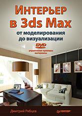 Интерьер в 3ds Max: от моделирования до визуализации (+DVD) красавица и чудовище dvd книга
