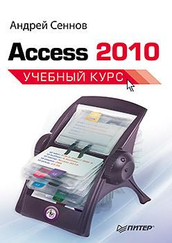 Access 2010. Учебный курс владимир кара ушанов sql – язык реляционных баз данных
