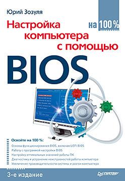 Настройка компьютера с помощью BIOS на 100%. 3-е изд. секреты bios 2 е изд