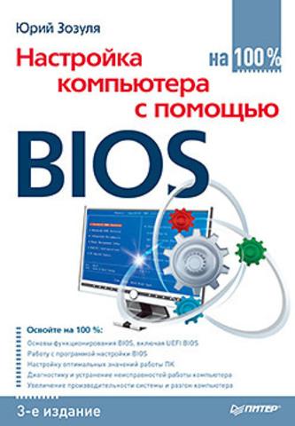 Настройка компьютера с помощью BIOS на 100%. 3-е изд.