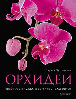 Орхидеи: выбираем, ухаживаем, наслаждаемся expert complete тетрадь а4 120листов на спирали пластиковые разделители hearts
