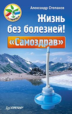 Жизнь без болезней! «Самоздрав» украина аппарат для дыхания самоздрав