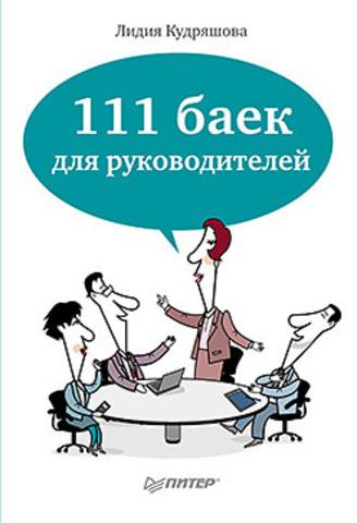 111 баек для руководителей