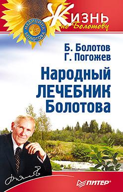 Народный лечебник Болотова филиппова и народный лечебник 2 опыт читателей