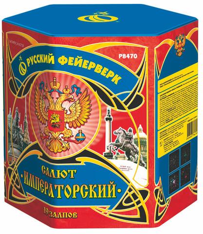 Р8470 Императорский ( 2