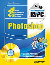 Photoshop. Мультимедийный курс (+DVD) коллектив авторов adobe photoshop lightroom 5 официальный учебный курс