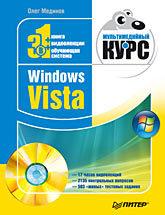 цены Windows Vista. Мультимедийный курс (+DVD)