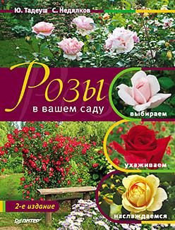 Розы в вашем саду: выбираем, ухаживаем, наслаждаемся. 2-е издание