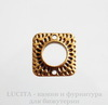 "Коннектор ""Квадрат"" (цвет - античное золото) 18х18 мм ()"