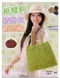 Книга Fashion Style Handbag