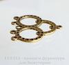 """Коннектор """"Два кольца"""" (1-8) 37х36 мм (цвет - античное золото)"""