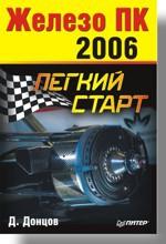 Железо ПК - 2006. Легкий старт