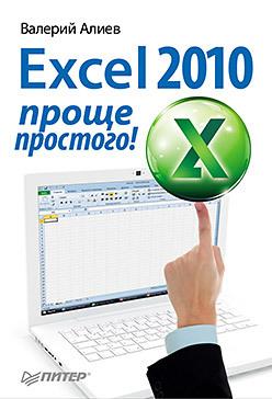 Excel 2010 – проще простого! пташинский в самоучитель excel 2013
