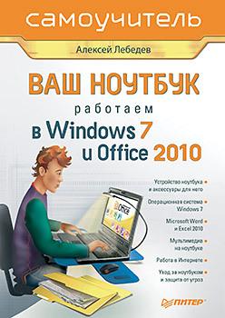 Ваш ноутбук. Работаем в Windows 7 и Office 2010. Самоучитель- ноутбук и windows 7