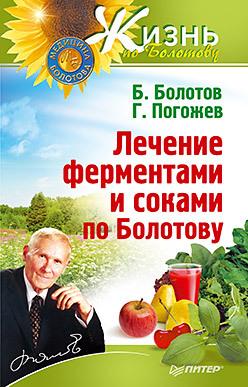Лечение ферментами и соками по Болотову аптека здоровья по болотову