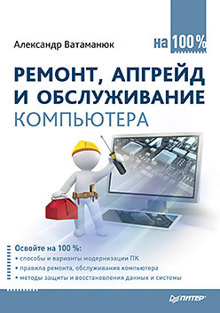 Ремонт, апгрейд и обслуживание компьютера на 100% ватаманюк а и видеосамоучитель обслуживание и настройка компьютера cd