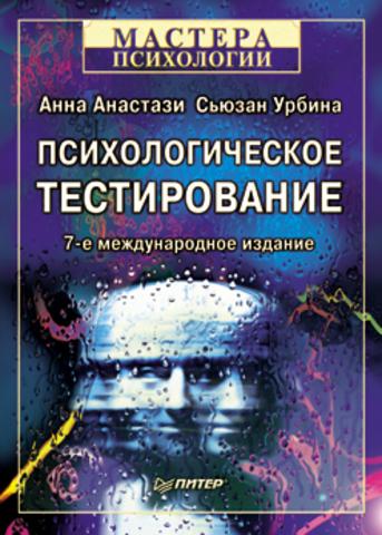 Психологическое тестирование. 7-е изд.