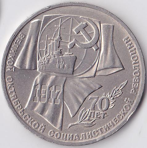 1 рубль 1987 70 лет революции