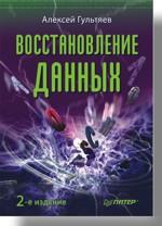 Восстановление данных. 2-е изд. компьютер для пенсионеров книга