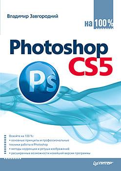 Photoshop CS5 на 100% photoshop cs5 на 100%