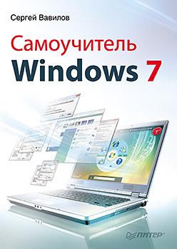 все цены на  Самоучитель Windows 7  онлайн