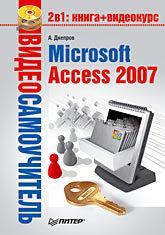 Видеосамоучитель. Microsoft Access 2007 (+CD) ватаманюк а и видеосамоучитель обслуживание и настройка компьютера cd