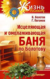 Исцеляющая и омолаживающая баня по Болотову б у книги по медицине в минске
