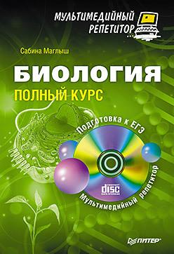 Биология: полный курс. Мультимедийный репетитор (+CD) математика полный курс подготовки к егэ cd