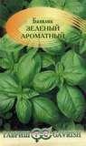 Базилик Зеленый ароматный 0,3 г