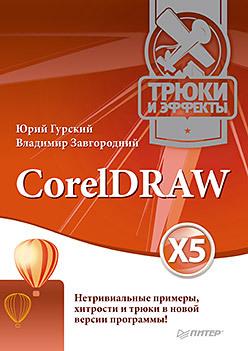 CorelDRAW X5. Трюки и эффекты coreldraw x5 понятный самоучитель