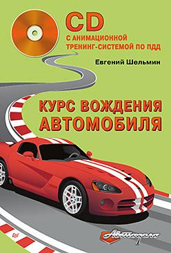 Курс вождения автомобиля (+CD с анимационной тренинг-системой по ПДД) cd диск guano apes offline 1 cd