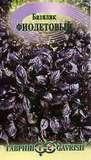 Базилик Фиолетовый 0,3 г