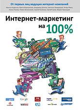 Интернет-маркетинг на 100 %- интернет маркетинг на 100