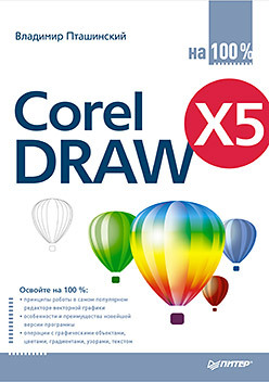 CorelDRAW X5 на 100 % coreldraw 12 unleashed