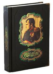 Наполеон Бонапарт. Военное искусство.